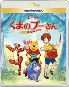 映画:くまのプーさん(2011)
