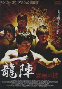 映画:龍陣覇拳の掟