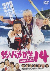 映画:釣りバカ日誌14お遍路大パニック!