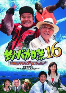 映画:釣りバカ日誌16浜崎は今日もダメだった