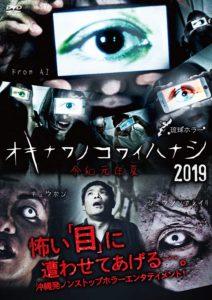 映画:オキナワノコワイハナシ2019(令和元年夏)
