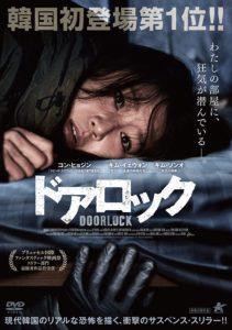 映画:ドアロック