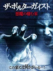 映画:ザポルターガイスト悪魔の棲む家