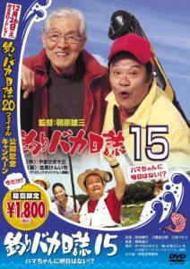 映画:釣りバカ日誌15ハマちゃんに明日はない!?