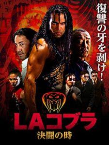 映画:LAコブラ決闘の時