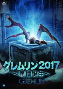 映画:グレムリン2017異種誕生
