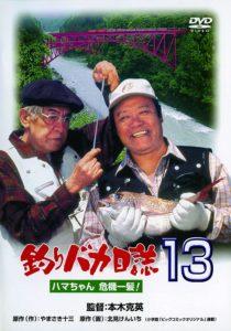 映画:釣りバカ日誌13ハマちゃん危機一髪!