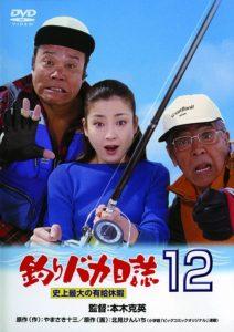 映画:釣りバカ日誌12史上最大の有給休暇