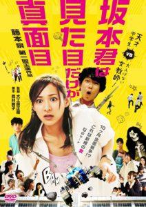 映画:坂本君は見た目だけが真面目