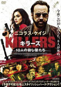 映画:KILLERSキラーズ10人の殺し屋たち