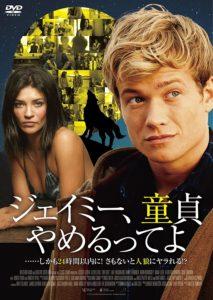 映画:ジェイミー、童貞やめるってよ