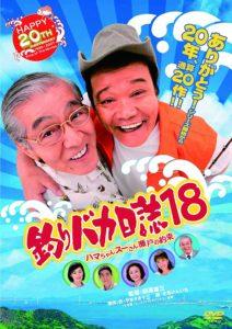 映画:釣りバカ日誌18ハマちゃんスーさん瀬戸の約束