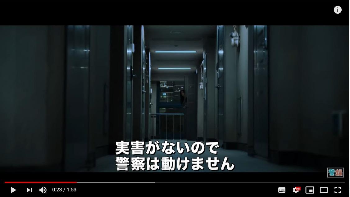 ドアロックのシーン1