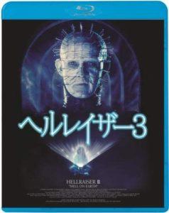 映画:ヘルレイザー3