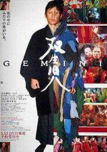 映画:双生児~GEMINI~