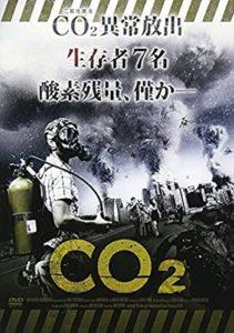 映画:CO2