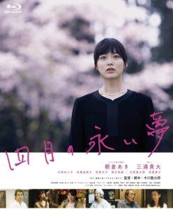 映画:四月の永い夢