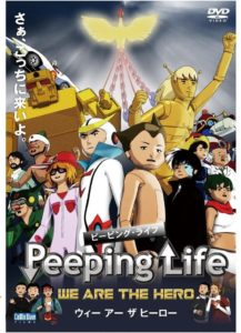 映画:Peeping Life -WE ARE THE HERO-