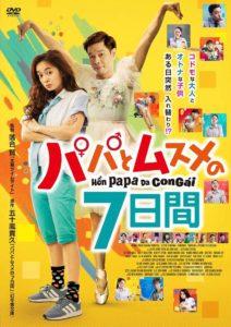 映画:パパとムスメの7日間(ベトナム)