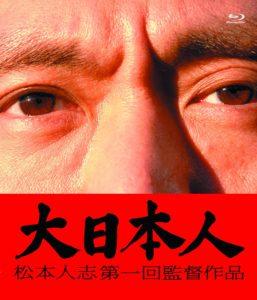 映画:大日本人