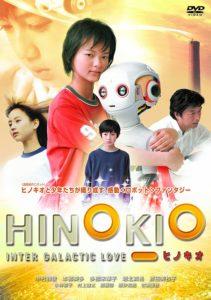 映画:HINOKIO