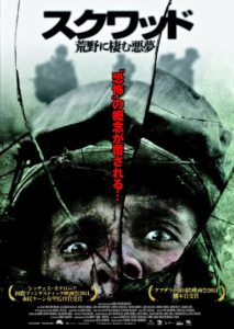 映画:スクワッド荒野に棲む悪夢