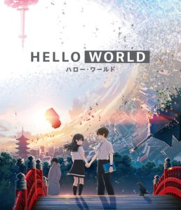 映画:HELLO WORLD