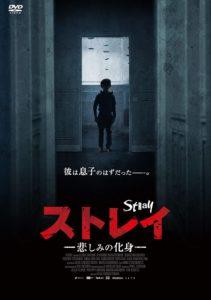 映画:ストレイ悲しみの化身