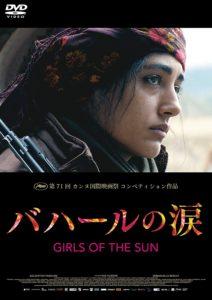 映画:バハールの涙