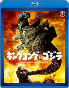 映画:キングコング対ゴジラ