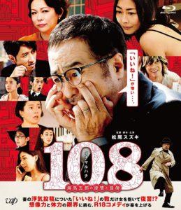映画:108海馬五郎の復讐と冒険イチマルハチ