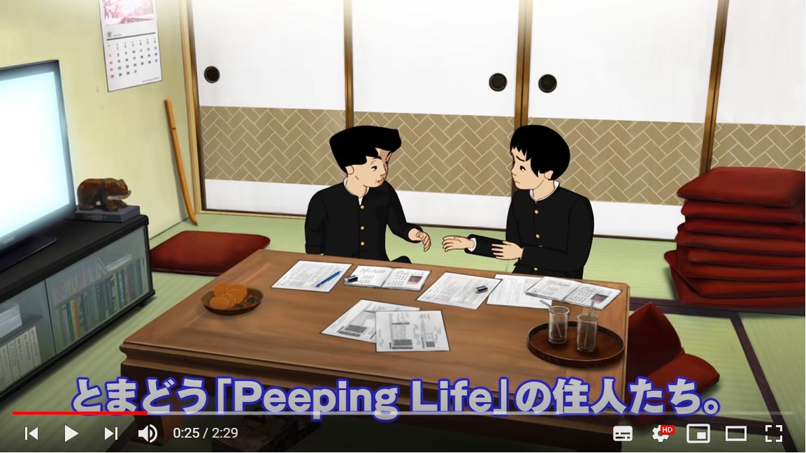 Peeping Life -WE ARE THE HERO-のシーン1