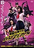 映画:爆裂魔神少女 バーストマシンガール