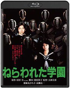 映画:ねらわれた学園(1981年)