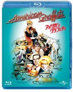 映画:アメリカングラフィティ