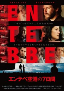 映画:エンテベ空港の7日間