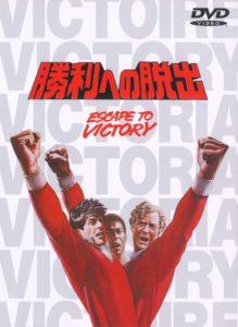 映画:勝利への脱出