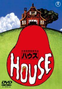 映画:HOUSE ハウス(1977年)