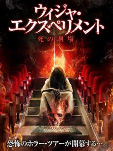 映画:ウィジャエクスペリメント死の劇場