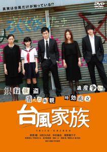 映画:台風家族