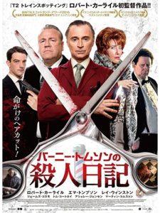 映画:バーニー・トムソンの殺人日記