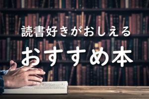 米澤穂信おすすめ作品 ! 様々な魅力を楽しめる ! ! 人気ランキングTOP15