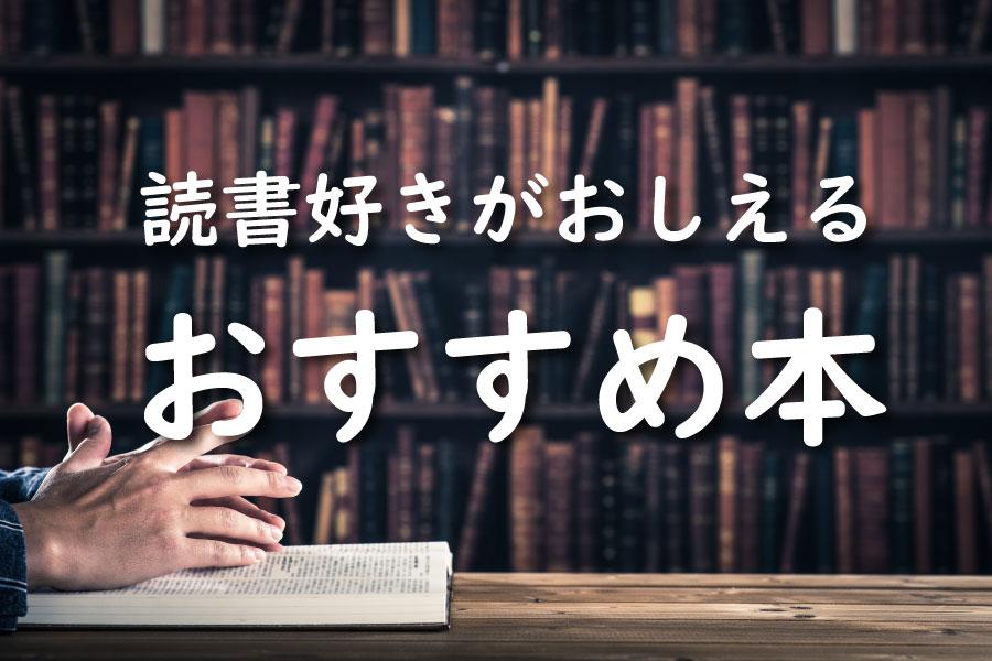 大沢在昌のおすすめ作品、人気ランキングTOP20を読書好きの筆者が全力でご紹介します!