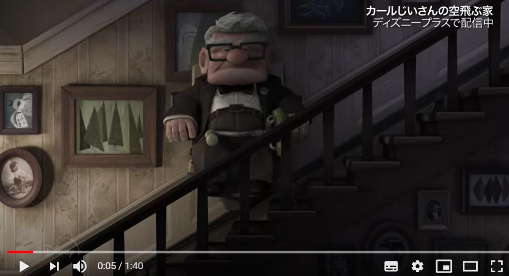 カールじいさんの空飛ぶ家のシーン1