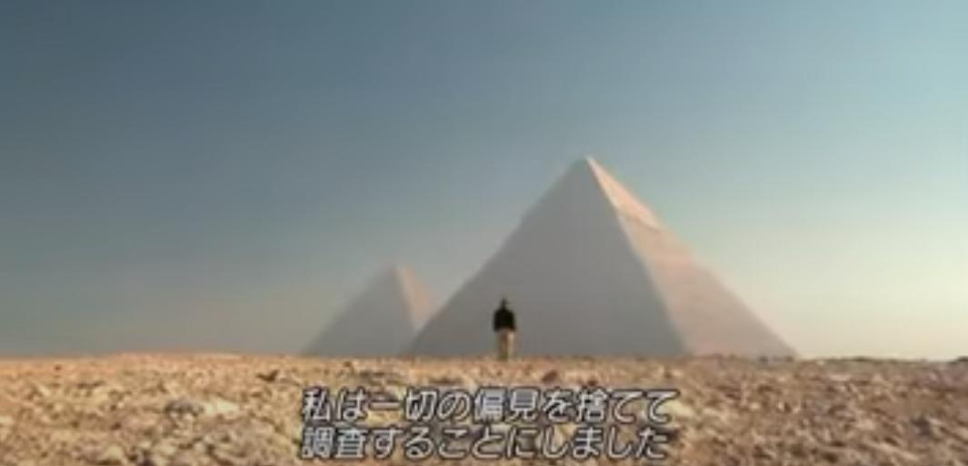ピラミッド 5000年の嘘のシーン1