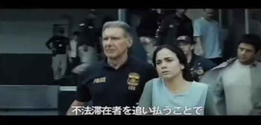 正義のゆくえ I.C.E.特別捜査官のシーン1