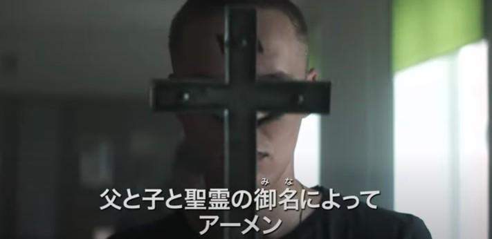 聖なる犯罪者のシーン1