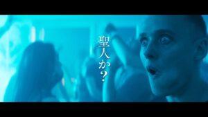映画:聖なる犯罪者