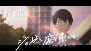 映画:ジョゼと虎と魚たち