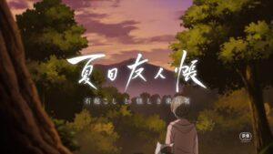 映画:夏目友人帳 石起こしと怪しき来訪者